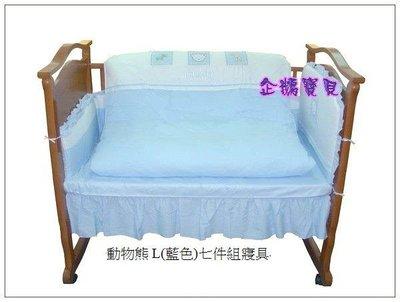 @企鵝寶貝@ 限量特價 ~ Baby City 動物熊純棉七件組.七件寢具組.嬰兒床組 【大床專用】(L)