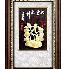 『府城畫廊-台灣工藝品』竹雕-大吉大利-29x43-(立體裱框,高質感掛匾)-請看關於我聯繫-H01-06