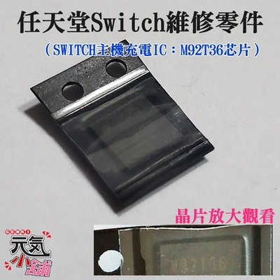 【台灣現貨】任天堂Switch維修零件(SWITCH主機充電IC:M92T36芯片)#NS遊戲 平板電源控制IC芯片