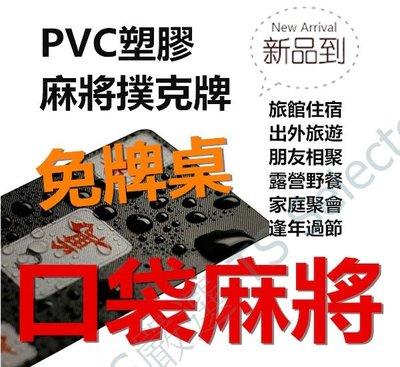 新款 PVC 口袋麻將 防水 抗磨 無聲 免 牌桌 麻將 麻將撲克牌 塑膠 撲克 牌 塑料 露營 野餐 桌遊 玩具 禮物