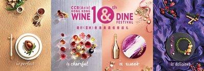 香港美酒佳餚巡禮2018  Wine & Dine Perfect 10 紀念品酒證