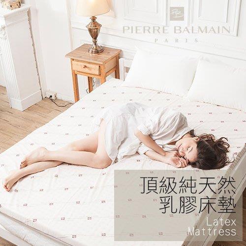 乳膠床墊 / 雙人加大5cm【皮爾帕門頂級天然乳膠床墊】6x6.2尺  原廠印花布套  戀家小舖ACL305