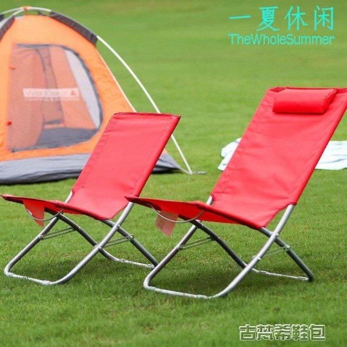 折疊椅 小號剪刀椅兒童夏季新品小型躺椅休閒椅輕便折疊椅輕巧便攜小椅子 鞋包igo