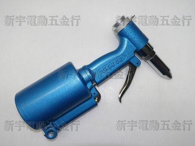 【新宇電動五金行】台灣製造 POWERFUL 氣動工具 HH-5 氣動拉釘槍 氣動拉丁槍 氣動拉帽槍!(特價)
