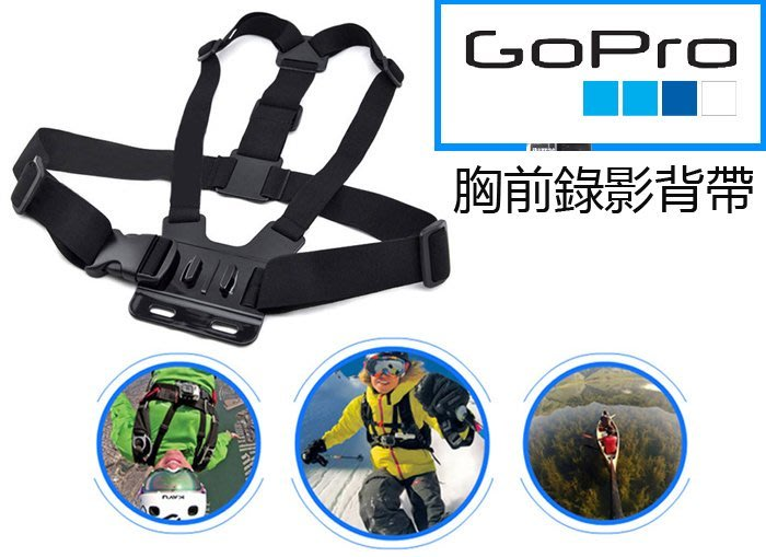 gopro hero4/3+ 配件 胸前錄影背帶 (鬆緊可調)小蟻 山狗 SJ4000配件 行車記錄器胸前錄影背帶