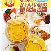 【橘白小舖】(日本製)日本進口小熊維尼 維尼熊 WINNIE THE POOH 火腿起司 造型蔬菜壓模 裝飾 模型 模具