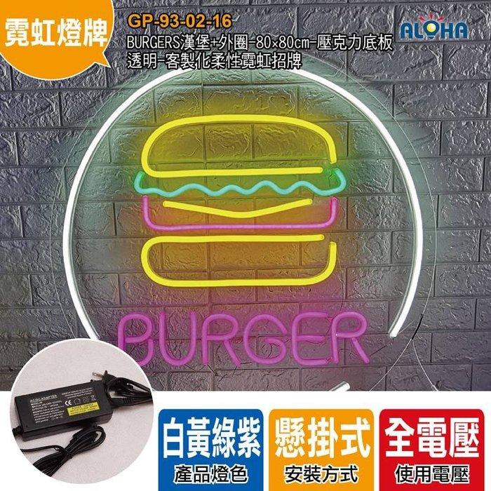 阿囉哈LED大賣場客製化led柔性霓虹燈帶《GP-93-02-16》BURGERS漢堡 訂製霓虹燈管折字