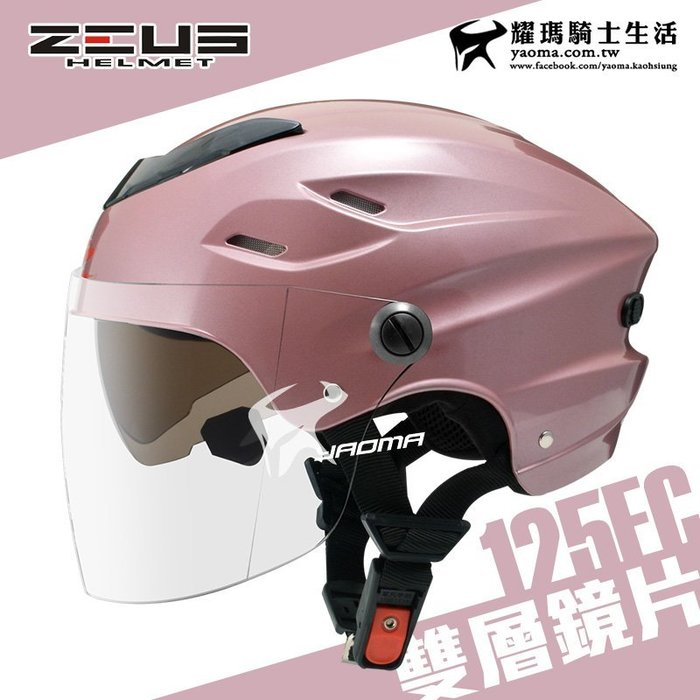 ZEUS 安全帽 ZS-125FC 銀粉紅 素色 雪帽 雙鏡片雪帽 內襯可拆洗 專利插扣 通風 耀瑪騎士生活機車部品