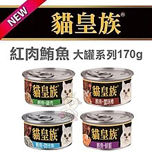 *WANG*貓皇族  《大罐鮪魚系列 》170g 貓罐頭 紅肉罐頭 特級貓罐