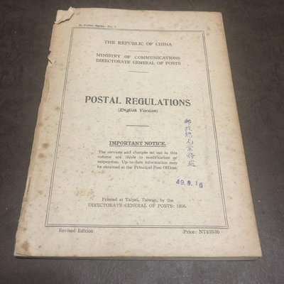 二手老書 英文版 民國45年 / POSTAL REGULATIONS 郵政法 / 自有書 / lo