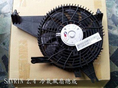 SAVRIN 2.4 06- 冷氣風扇總成.冷氣風扇馬達 尚億(日本馬達)