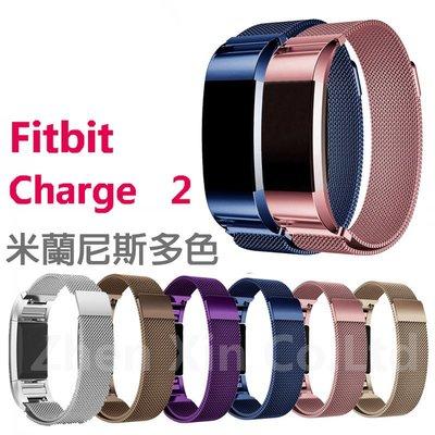 丁丁 新款 Fitbit charge 2 智能手環錶帶 七彩色 米蘭尼斯同款金屬腕帶 多款顔色可選 色彩繽紛 防水防汗