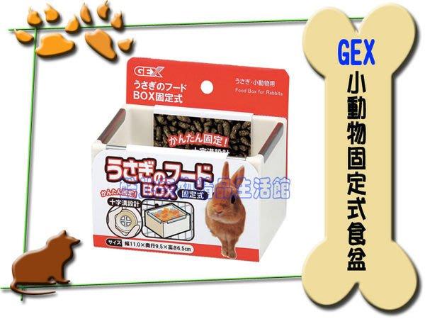 ◎酷比寵物精品生活館─1館◎日本GEX小動物固定式食盆.促銷價$160