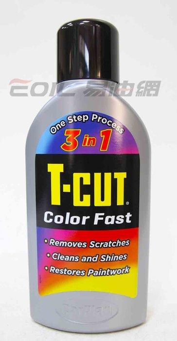 【易油網】T-CUT Color Fast CarPlan 3合1刮痕快速修復蠟(銀色車) CMW009【缺貨】