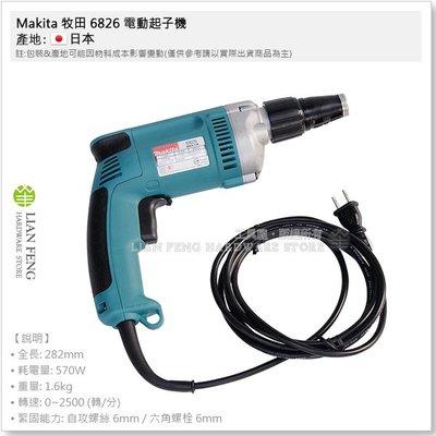 【工具屋】*含稅* Makita 牧田 6826 電動起子機 6mm 自攻螺絲機 浪板 攻牙機 公司貨