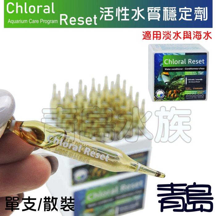 Y。。。青島水族。。。F-151-1法國BIO-Chloral Reset活性水質穩定劑 四合一 淡海水==單支/散裝