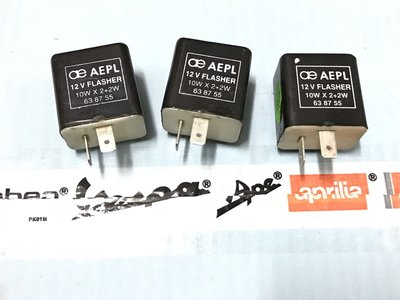 Vespa 偉士牌 衝刺 春天 GTS GTV 方向燈 閃爍器 (有前日行燈 專用)  原廠繼電器