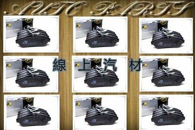 線上汽材 RH/RoadHouse 剎車來令/煞車來令/來令片/前 雪鐵龍 CITROEN C2/C3 16V