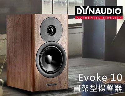 【風尚音響】Dynaudio   Evoke 10  書架型揚聲器 ✦ 請先詢問 ✦