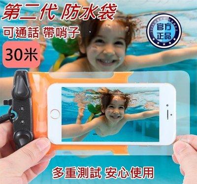 [配件城](特比樂公司貨) 30米 T9 手機 防水袋 手機口哨 iPhone 8 Plus 7 Note 8 S8+