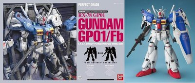 【宅人幫】現貨促銷~BANDAI PG 1/60 RX-78 GP01/FB 試作1號機 宇宙 陸戰型 機動戰士