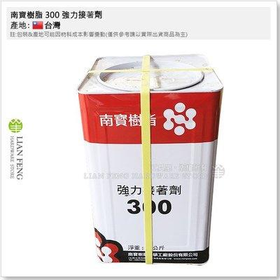 【工具屋】*含稅* 南寶樹脂 300 強力接著劑 桶裝-20KG 白膠 黏著 多用途 紙箱 木板 手工藝 台灣製
