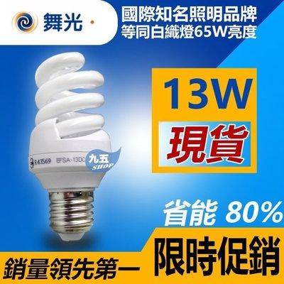 含稅 舞光 13W 螺旋燈泡 E27/E14 麗晶燈 另售 LED球泡 蠟燭燈 拉尾燈 吸頂燈 【九五居家】
