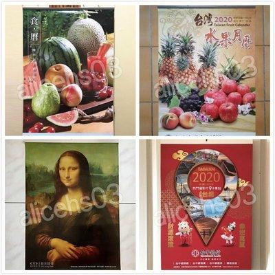 【HW-O134】2020年 月曆 鼠年 庚子年 水果月曆 油畫月曆 熱門打卡景點月曆
