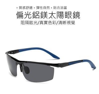 超值五件組 鋁鎂合金 偏光眼鏡 8503 偏光太陽眼鏡 運動眼鏡 太陽眼鏡 自行車眼鏡