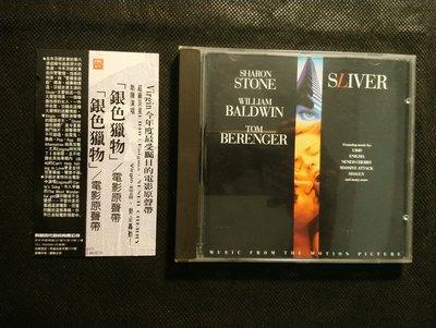 CD/HG07/電影原聲帶/銀色獵物/MUSIC FROM THE MOTION PICTURE SLIVER/有側標/非錄音帶卡帶非黑膠