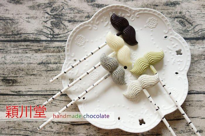 婚禮小物 翹鬍子 巧克力(可選顏色) 穎川堂手工巧克力 - 探房禮 二次進場 送客禮 桌上禮