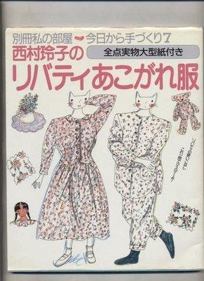 紅蘿蔔工作坊/日本書=西村玲子~衣物製作~附實物大紙型
