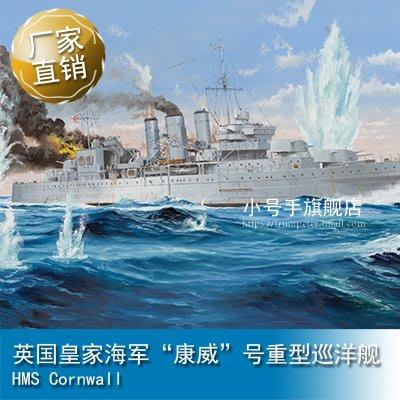 """小號手 1/350 英國皇家海軍""""康威..."""