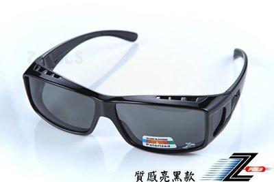 【視鼎Z-POLS專業新款】可包覆式全新設計 舒適Polarized寶麗來偏光眼鏡,新上市!