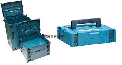 【花蓮源利】牧田 Makita 1號 小 MAKPAC 可堆疊系統工具箱 BOX-1 收納箱