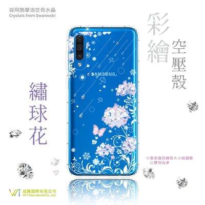 【WT 威騰國際】Samsung Galaxy A50_『繡球花』施華洛世奇水晶 彩繪空壓 軟殼 保護殼