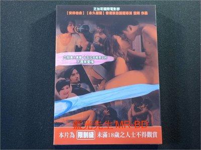 [DVD] - 愛很爛 Love Actually Sucks ( 台灣正版 ) - 不是每個戀曲都有美好回憶