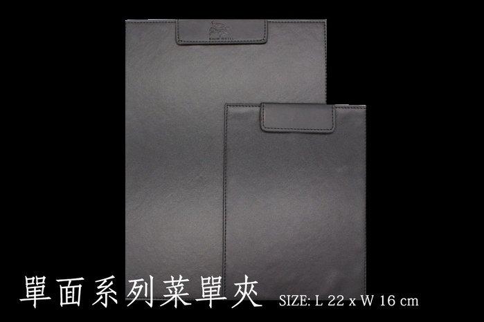 【無敵餐具】皮製單面系列帳單夾(L22xW16cm)2款可選~ 量多歡迎詢價【E0093】