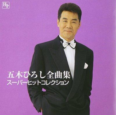 *代購 五木ひろし 五木宏 全曲集SUPER HIT COLLECTION (日本版CD)