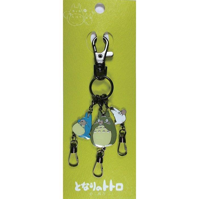 日本原裝進口~宮崎駿(龍貓) TOTORO 家族鑰匙圈/吊飾娃娃~1個450元+送贈品!最後1個!