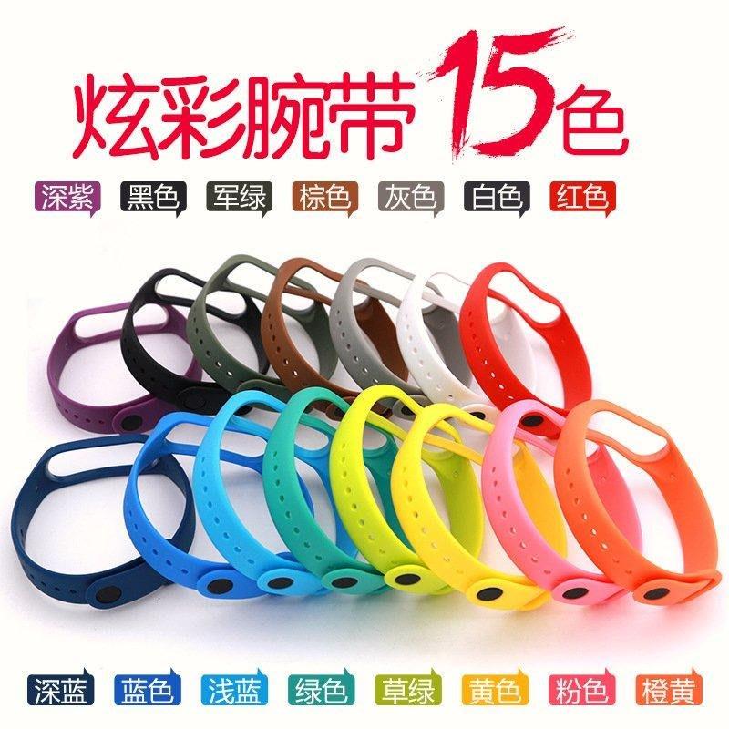 小米手環4單色表帶硅膠材質環保TPU適用小米手環3代開(開學季買5送1優惠到月底)