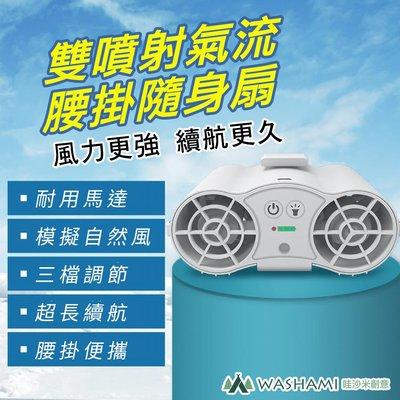 【御品生活】WASHAMl-做工的人雙噴射氣流腰掛隨身扇(BSMI合格18650電池) 腰掛風扇 LED照明