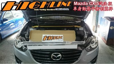 [HIGHLINE 惠霖精品] Mazda CX-5 汽油版 制震桿Body Damper