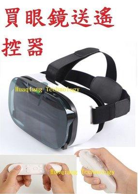 華強科技 google Cardboard VR Oculus Rift 3D虛擬實境眼鏡 Gear VR 3D眼鏡