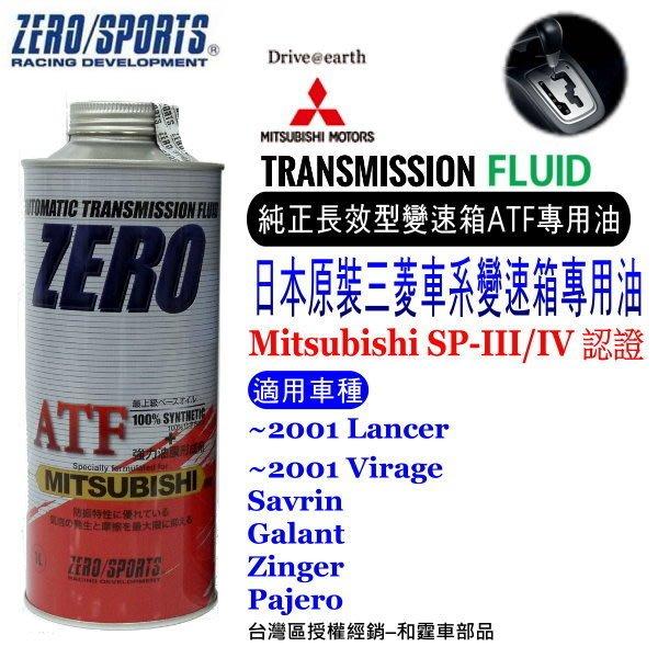 和霆車部品中和館—日本原裝ZERO/SPORTS MITSUBISHI 三菱車系合格認證 專用長效型ATF自排油