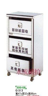高雄永成 全新  不銹鋼垃圾桶/回收桶/不鏽鋼回收箱/資源回收捅/G313系列