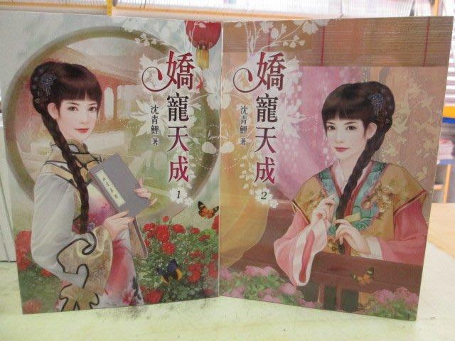 【博愛二手書】文藝小說   嬌寵天成1-4(完)  作者:沈青鯉,定價1000元,售價700元