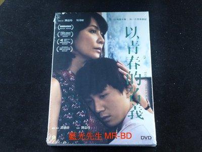 [DVD] - 以青春的名義 In Your Dreams