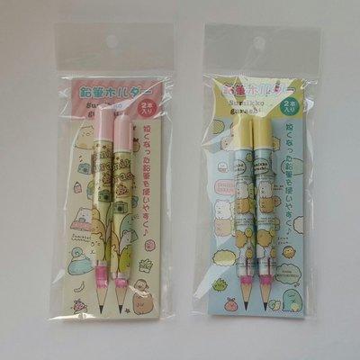 【日本製】角落生物鉛筆延長套-69992$90 - 粉/黃1.5*10.5cm