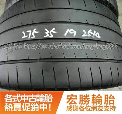 【宏勝輪胎】中古胎 落地胎 維修 保養 底盤 型號:275 35 19 米其林 PSS 2條 含工$4000 台北市